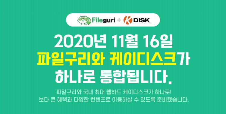 2020년 11월 16일 파일구리와 케이디스크가 하나로 통합됩니다. 파일구리와 국내 최대 웹하드 케이디스크가 하나로! 보다 큰 혜택과 다양한 컨텐츠로 이용하실 수 있도록 준비했습니다.